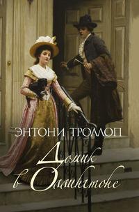 Купить книгу Домик в Оллингтоне, автора Энтони Троллопа