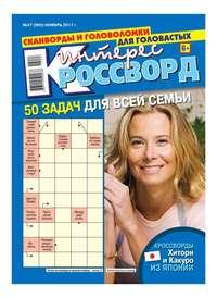 Купить книгу Интерес-кроссворд 47-2017, автора