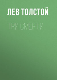 Купить книгу Три смерти, автора Льва Толстого