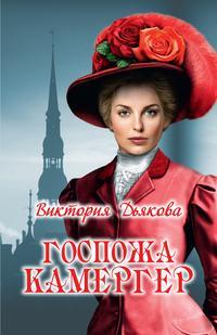 Купить книгу Госпожа камергер, автора Виктории Дьяковой