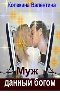 Купить книгу Муж, данный богом, автора Валентины Васильевны Копейкиной