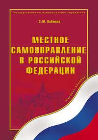 Местное самоуправление в Российской Федерации. Учебное пособие