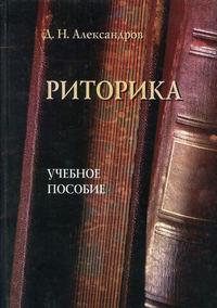 Риторика. Учебное пособие