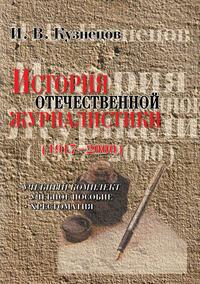 История отечественной журналистики (1917-2000). Учебный комплект: учебное пособие, хрестоматия