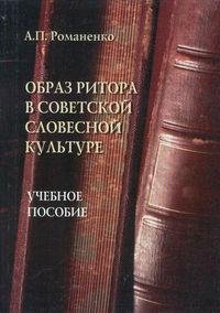 Образ ритора в советской словесной культуре. Учебное пособие