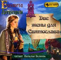 Купить книгу Две жены для Святослава, автора Елизаветы Дворецкой