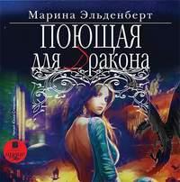 Купить книгу Поющая для дракона, автора Марины Эльденберт