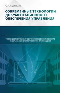 Купить книгу Современные технологии документационного обеспечения управления, автора С. Л. Кузнецова