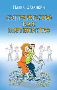 Книга Супружество как партнерство - Автор Павел Эрзяйкин