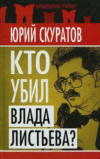 Купить книгу Кто убил Влада Листьева?, автора Юрия Скуратова