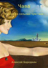 Купить книгу Чава. История о сильных чувствах, автора Алексея Петровича Бородкина