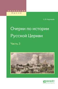 Очерки по истории русской церкви в 3 ч. Часть 3