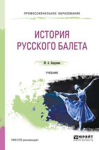 История русского балета. Учебник для СПО