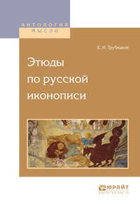 Этюды по русской иконописи