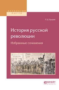 История русской революции. Избранные сочинения