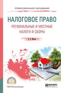 Налоговое право. Региональные и местные налоги и сборы. Учебное пособие для СПО