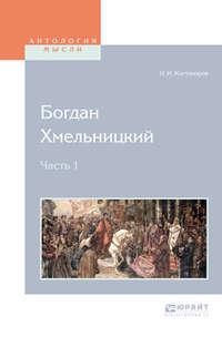 Богдан хмельницкий в 2 ч. Часть 1
