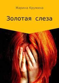 Купить книгу Золотая слеза, автора Марины Петровны Круминой