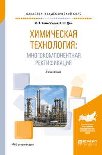 Химическая технология: многокомпонентная ректификация 2-е изд., пер. и доп. Учебное пособие для академического бакалавриата