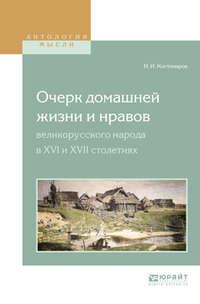 Очерк домашней жизни и нравов великорусского народа в XVI и XVII столетиях