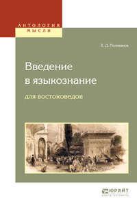 Введение в языкознание для востоковедов