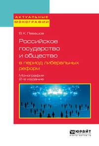 Российское государство и общество в период либеральных реформ 2-е изд., пер. и доп. Монография