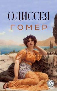 Купить книгу Одиссея (с иллюстрациями), автора Гомера