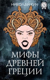 Мифы и легенды Древней Греции (с иллюстрациями)
