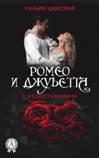 Купить книгу Ромео и Джульетта (с иллюстрациями), автора Уильяма Шекспира