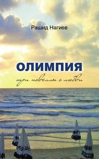 Олимпия. Три новеллы о любви
