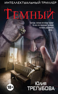 Купить книгу Тёмный, автора Юлии Трегубовой
