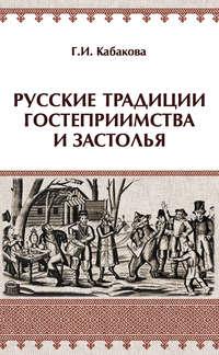 Русские традиции гостеприимства и застолья