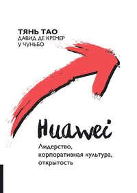 Купить книгу Huawei. Лидерство, корпоративная культура, открытость, автора Давида де Кремер