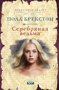 Купить книгу Серебряная ведьма, автора Полы Брекстон