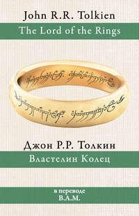 Книга Властелин Колец