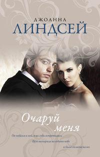 Купить книгу Очаруй меня, автора Джоанны Линдсей