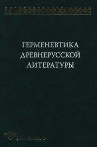 Герменевтика древнерусской литературы. Сборник 11