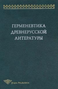 Герменевтика древнерусской литературы. Сборник 14