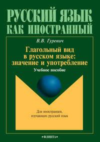 Глагольный вид в русском языке: значение и употребление. Учебное пособие