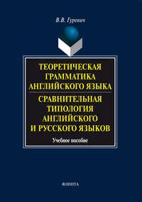 Теоретическая грамматика английского языка. Сравнительная типология английского и русского языков. Учебное пособие