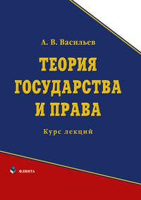 Теория государства и права. Курс лекций