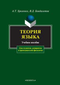 Теория языка. Учебное пособие для студентов, аспирантов и преподавателей-филологов