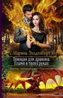 Электронная книга «Поющая для дракона. Пламя в твоих руках» – Марина Эльденберт