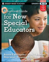 Книга A Survival Guide for New Special Educators - Автор Margaret Kamman