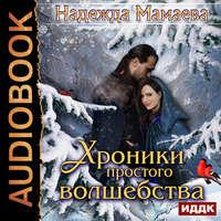 Купить книгу Хроники простого волшебства, автора Надежды Мамаевой