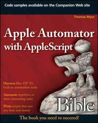 Книга Apple Automator with AppleScript Bible - Автор Thomas Myer