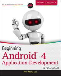 Книга Beginning Android 4 Application Development - Автор Wei-Meng Lee