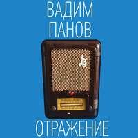 Купить книгу Отражение, автора Вадима Панова