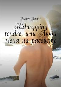 Kidnapping tendre, или Люби меня на рассвете
