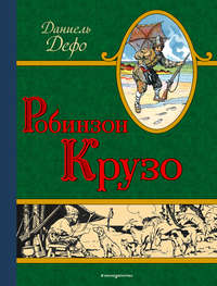 Купить книгу Робинзон Крузо, автора Даниэля Дефо